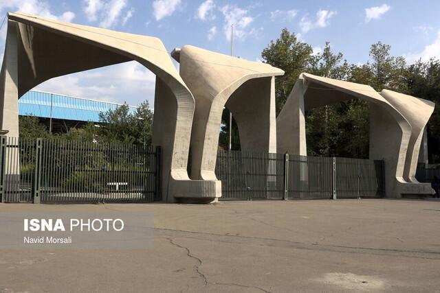 ششمین جشنواره خیرین و واقفین دانشگاه تهران برگزار می شود