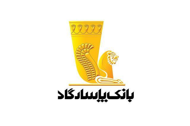 بانک پاسارگاد از مردمان و در کنار و همراه ملت شریف ایران است