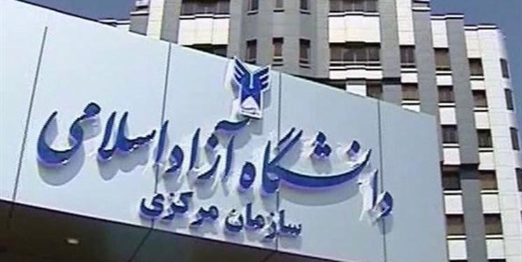 نتایج دوره بدون آزمون کارشناسی پیوسته دانشگاه آزاد اسلامی اعلام شد
