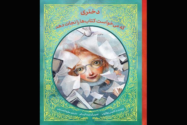 داستان دختری که می خواست کتاب ها را نجات دهد منتشر شد
