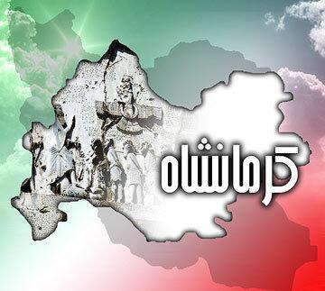 پیگیر ثبت روز ملی کرمانشاه در تقویم هستیم